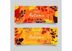 手拉的秋天水平的横幅集_16134880