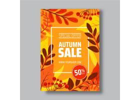 手拉的秋天销售垂直海报模板_16135184