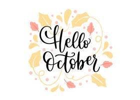 手绘平问你的十月刻字_17240369