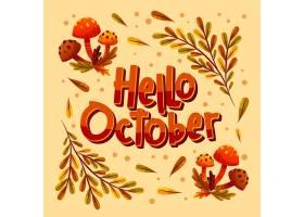 手绘平问你的十月刻字_17541602