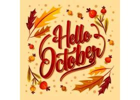 手绘平问你的十月刻字_17542103