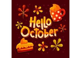 手绘平问你的十月刻字_17542104