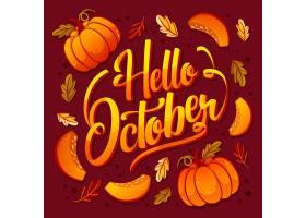 手绘平问你的十月刻字_17542105