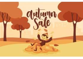 平的秋天销售背景_16390936