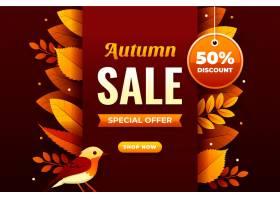 平的秋天销售背景_16395778