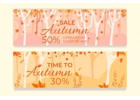 平面设计秋季销售横幅_9342181