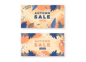 平面设计秋季销售横幅包装_9366206