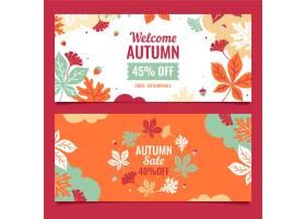 平面设计销售秋季横幅模板_9453116