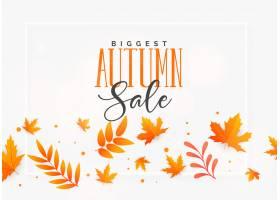 与飞行叶子的典雅的秋天销售背景_2841815