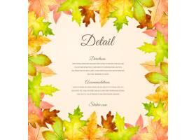 优雅的秋天婚礼邀请卡模板_10214780