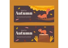 动画片水平的秋天横幅集_16676811