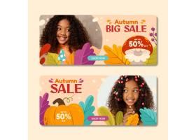 动画片水平的秋天销售横幅设置与照片_16677135
