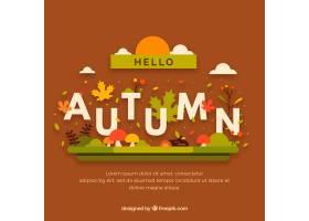 可爱的你好秋天构成与平面设计_2628848