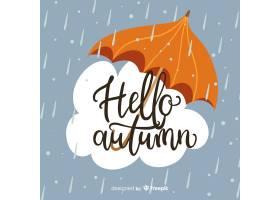 可爱的手拉的秋天背景_2764902