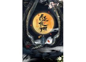 创意水墨鎏金中秋节宣传海报设计