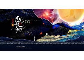 创意鎏金月是故乡明中秋节展板设计