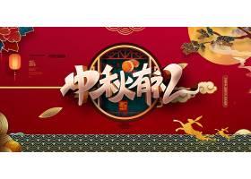 喜庆中国风中秋有礼中秋节促销展板设计图片