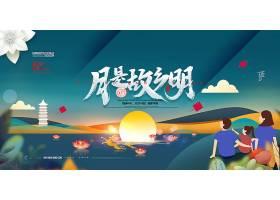 扁平剪纸插画中秋节赏月展板设计