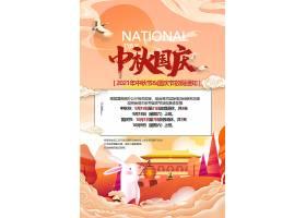 手绘插画中秋国庆放假通知海报