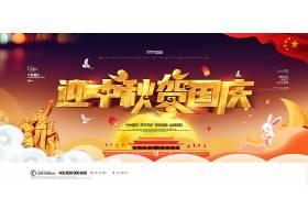 手绘水墨中国风迎中秋贺国庆宣传展板图片