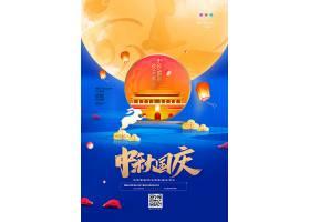 简洁蓝色中秋国庆双节同庆海报设计