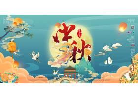 简约大气国潮风中秋节宣传展板设计图片