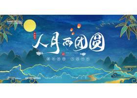 简约大气鎏金山水中秋节人月两团圆背景图片