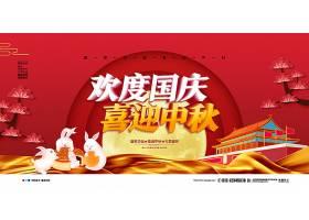 红色喜庆欢庆国庆喜迎中秋节日宣传展板设计