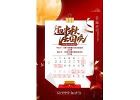 红色大气2021中秋国庆放假通知海报设计