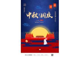 蓝色大气中秋遇上国庆双节同庆宣传海报