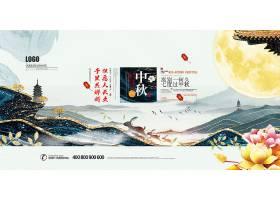 鎏金水墨中国风中秋节宣传展板设计