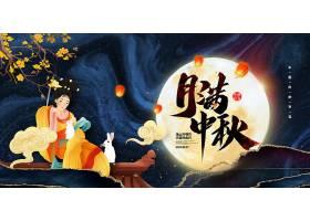 鎏金质感月满中秋传统节日中秋节宣传展板设计