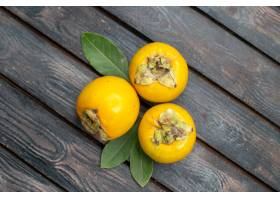 顶视图在木土气桌上的新鲜的甜点柿子果仁_13636297