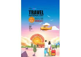 创意手绘国庆小长假之旅海报设计