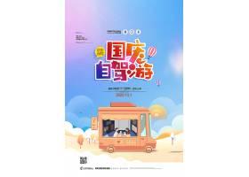 卡通国庆黄金周自驾游宣传海报设计