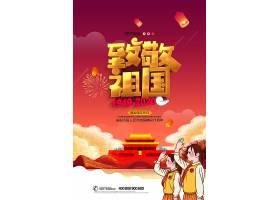 国庆大气党建致敬祖国建国71周年国庆节海报设计