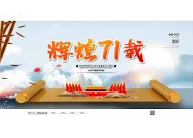 国庆建国71周年国庆节祖国生日祝贺展板