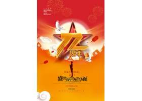 大气党建国庆节建国72周年海报设计