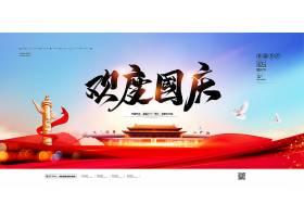 大气国庆节建国71周年纪念宣传展板