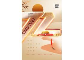 大气白金国庆节建国72周年海报设计