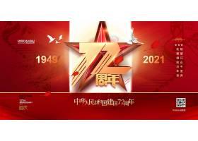 大气红色国庆节建国72周年展板设计