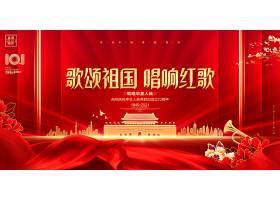 歌颂祖国唱响红歌十一国庆节建国72周年展板
