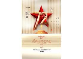 白金大气建国72周年国庆节海报设计