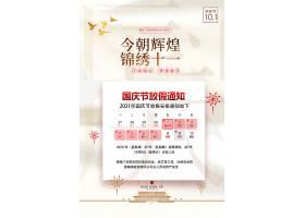 白金简洁2021国庆节放假通知