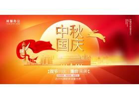 简约创意中秋国庆双节同庆喜庆促销展板