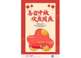 简约剪纸风喜庆中秋国庆双节同庆宣传海报