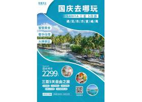 简约大气国庆旅游出行旅游海报设计