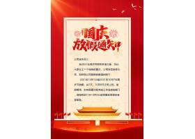 简约大气国庆节放假通知海报设计