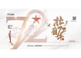 简约大气壮丽72年国庆节72周年展板设计