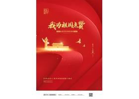 简约建国71周年纪念祖国生日宣传海报